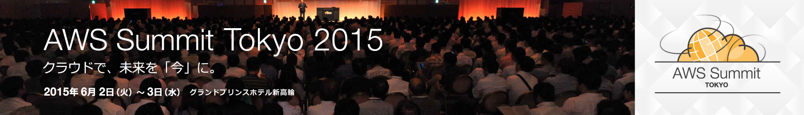 img_main_compile_summittokyo2015