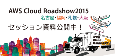 ha_ed_roadshow_2015_report