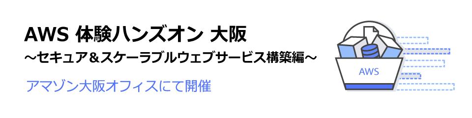 AWS 体験ハンズオン 大阪~セキュア&スケーラブルウェブサービス構築編~ (2017 年 4 月 18 日開催)