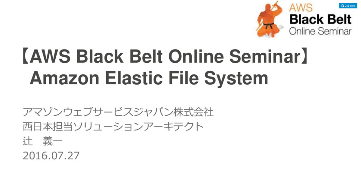 screen_efs_blackbelt_20160727