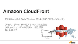 cloudfront_slide